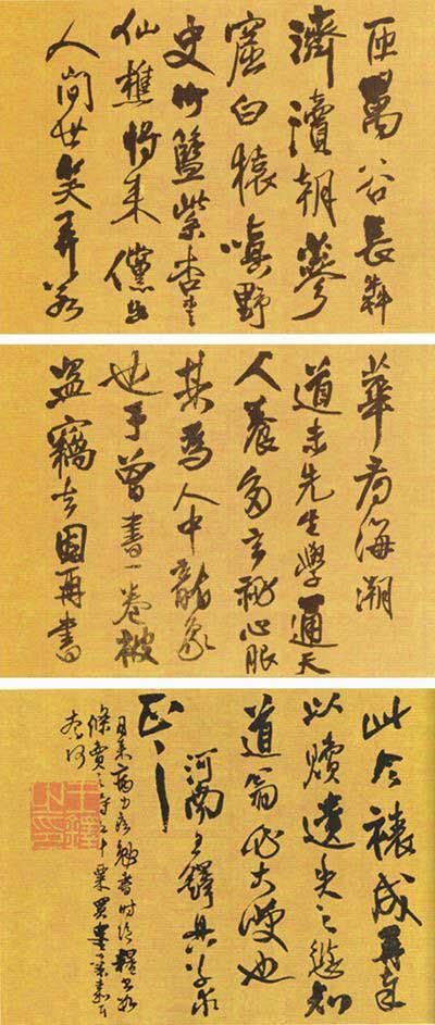 书法作品+-+美讯网|中国书画收藏频道   书法作品欣赏(一)