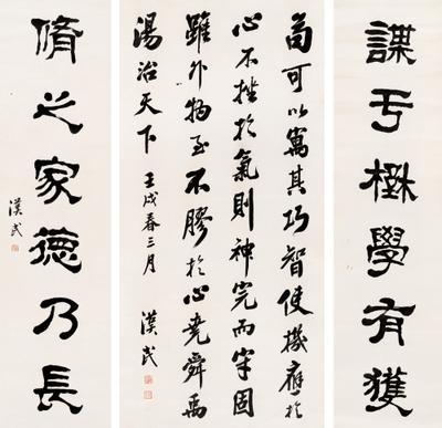 民国四大著名书法家胡汉民书法作品欣赏 - 常贤居士 - 常贤居士博客