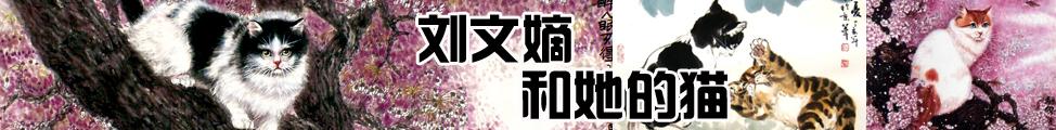 刘文嫡艺术专栏