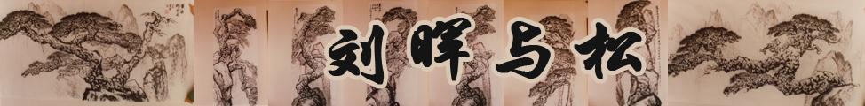刘晖艺术专栏