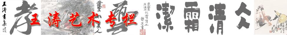 王涛艺术专栏