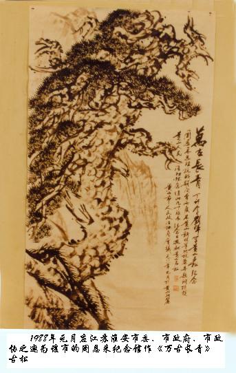 美讯网|中国书画收藏频道图片