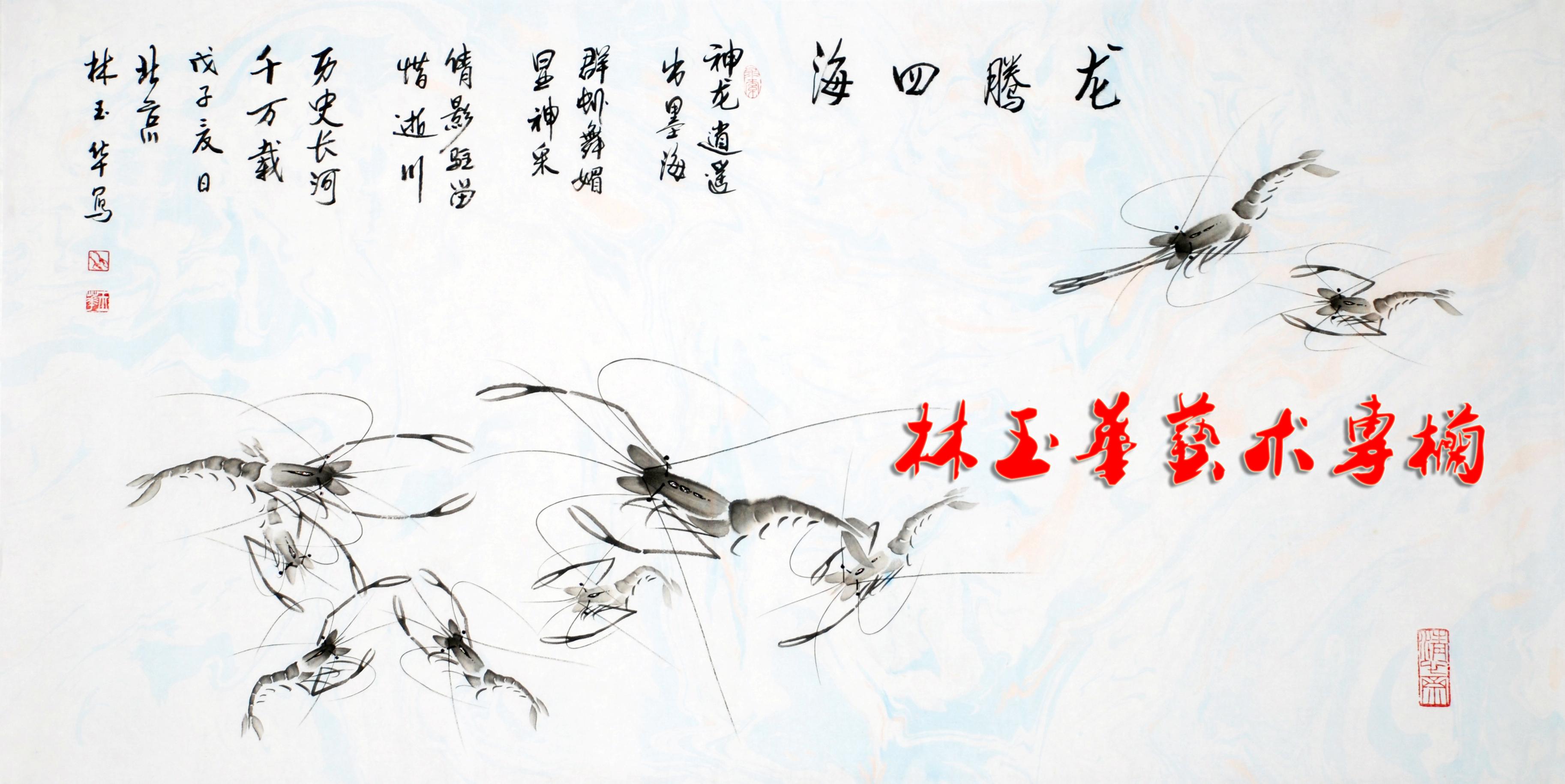 林玉华艺术专栏