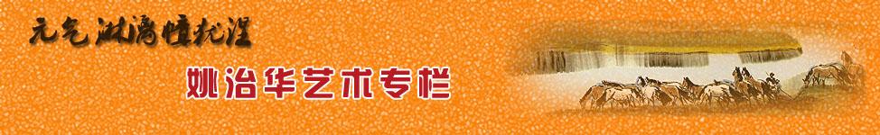 姚治华艺术专栏