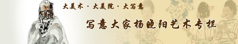 杨晓阳艺术专栏