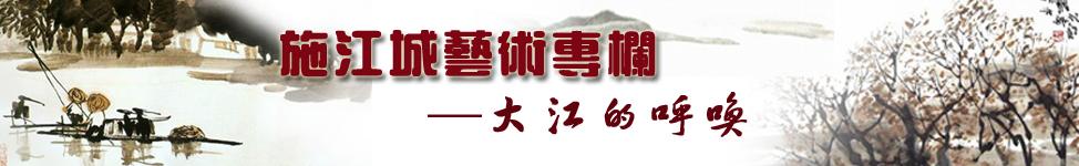 施江城艺术专栏
