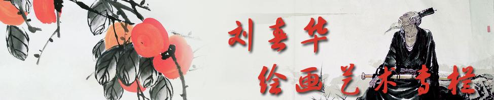 刘春华艺术专栏
