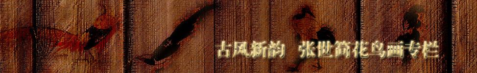 张世简花鸟画专栏