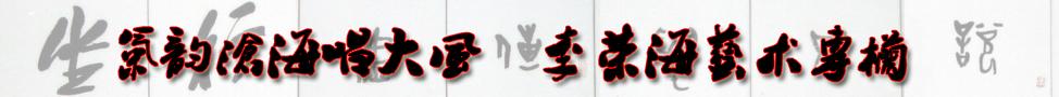 李荣海艺术专栏