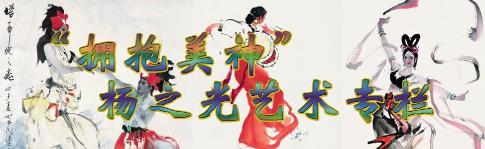 杨之光艺术专栏