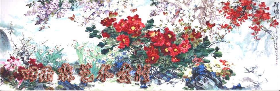 田雨霖艺术专栏