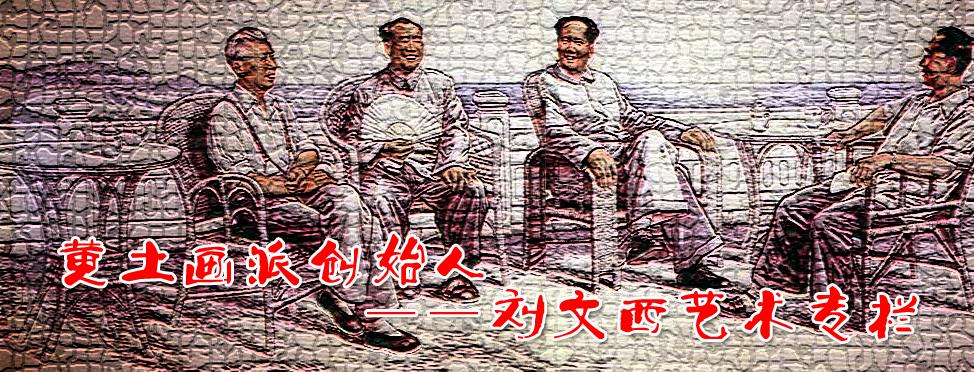 刘文西艺术专栏