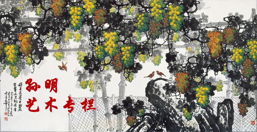绘画艺术研究会会长,北京老年大学教授,中国书画收藏频道特别