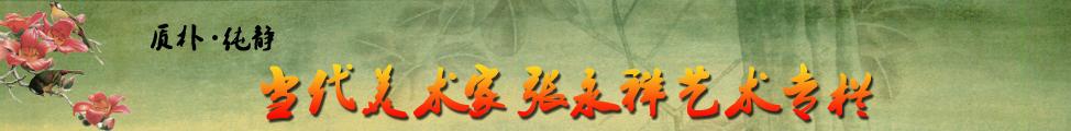 张永祥艺术专栏