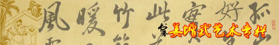 姜增武艺术专栏
