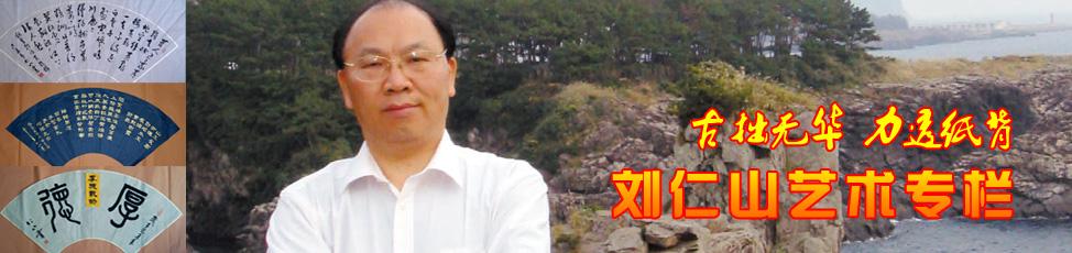 刘仁山艺术专栏