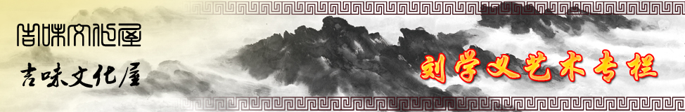 刘学义艺术专栏