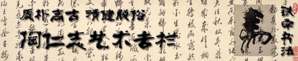 陶仁志艺术专栏