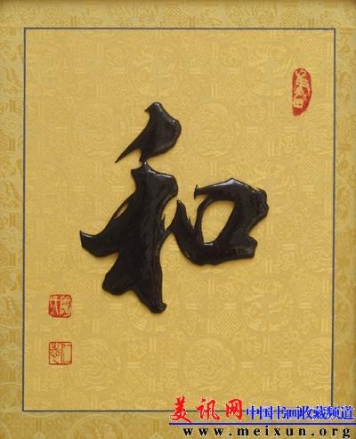 铁笔生花 陶仁志铁 字书法 作品 欣赏 美讯网 中