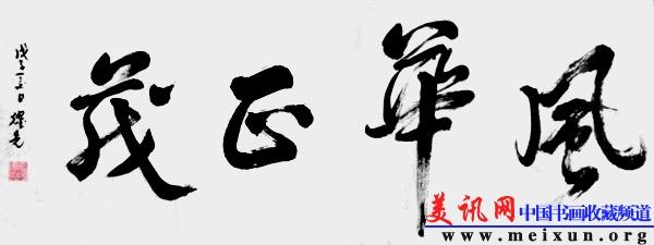 """""""少林功夫杯""""中国书画名家邀请展金奖;纪念毛泽东"""