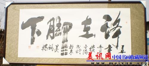 中国名家书法协会副主席续金海献词.jpg