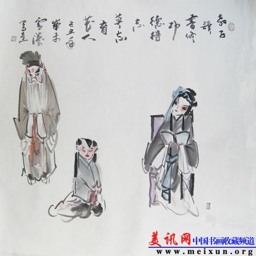 徐雪涛戏剧人物画欣赏 - 子寅收藏网|中国书画收藏频道; 京剧人物生