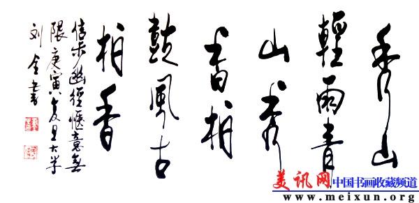 主办的美讯网的邀请,书法作品加盟美讯网中国书画收藏频道.