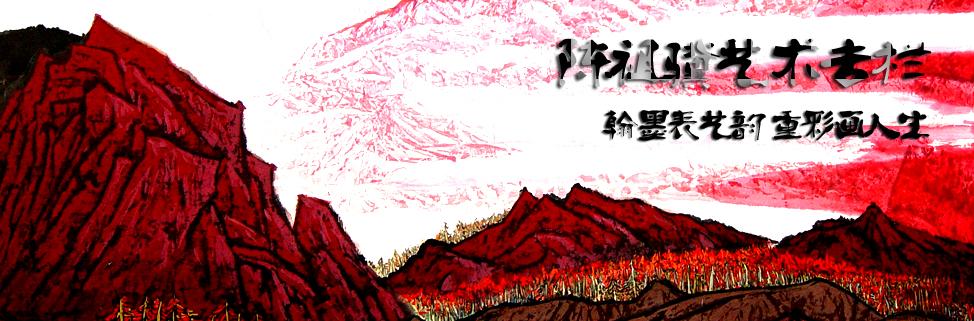 陈祖骥艺术专栏