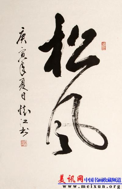 """【书法欣赏】《""""两个字""""的书法作品欣赏》 - 老兵 - 【老兵博客】"""