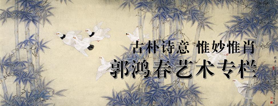 郭鸿春艺术专栏