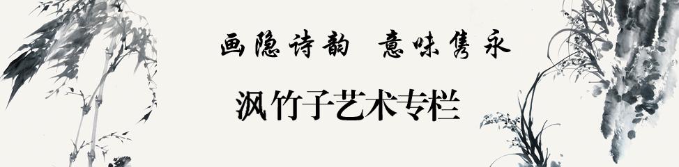 王霄峰艺术专栏