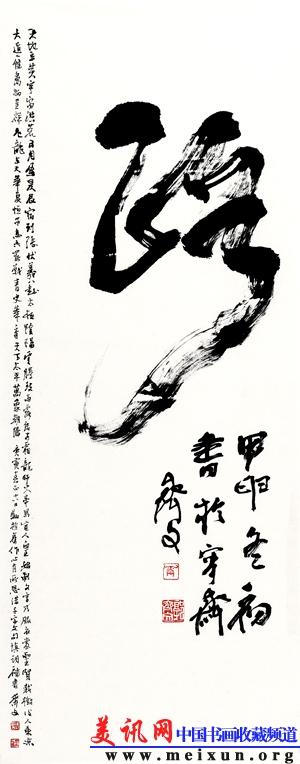 跌宕遒丽入木三分 书法家郭齐文作品欣赏