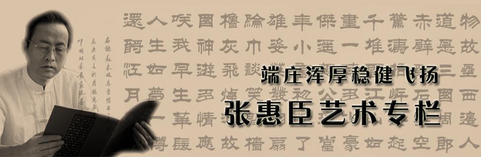 书法家张惠臣艺术专栏