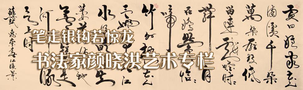 书法家颜晓洪艺术专栏