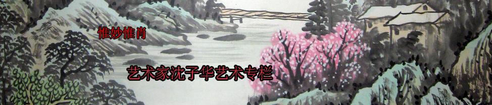艺术家沈子华艺术专栏