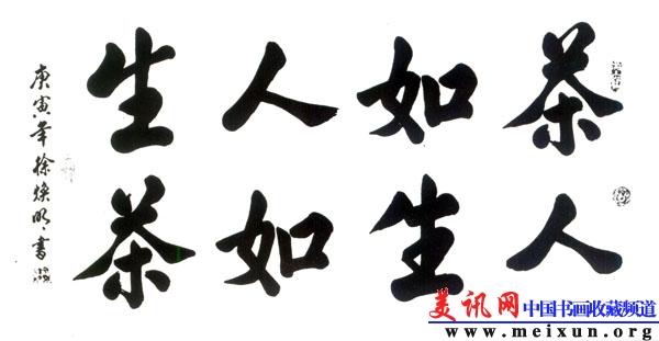 书法家徐焕明作品欣赏