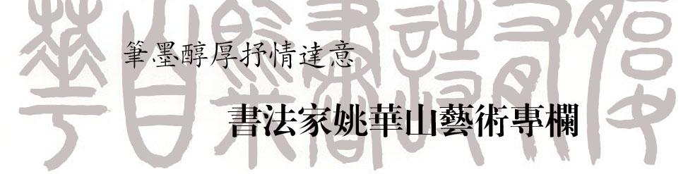 书法家姚华山艺术专栏