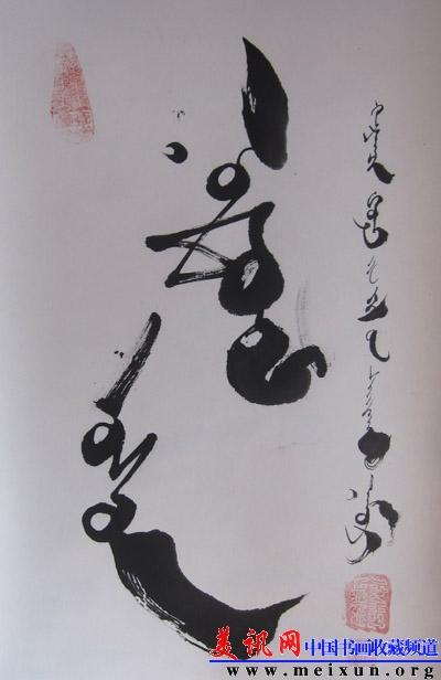 首页 绘画 书画艺术鉴赏  浩毕斯嘎拉图,字博旦,蒙古族,男,61岁,籍贯