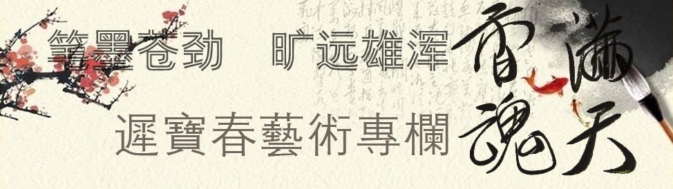 书法家迟宝春艺术专栏