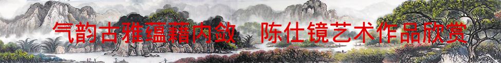 画家陈仕镜艺术专栏