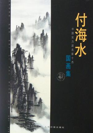 付海水书画集 - 美讯网 中国书画收藏频道图片