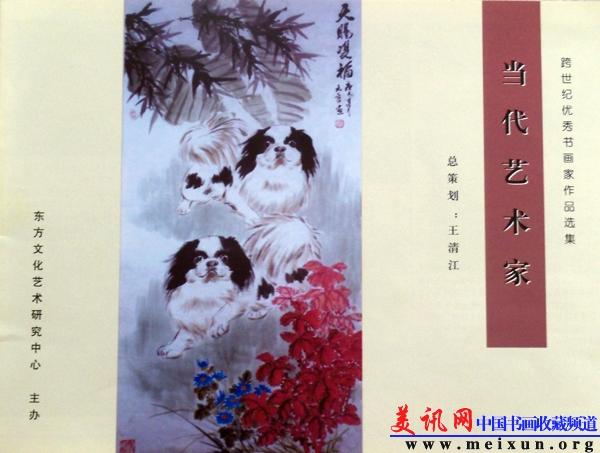 中国书画收藏频道-付海水书画集