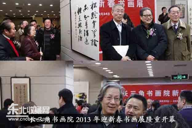 长三角书画院2013年迎新春书画展隆重开幕图片