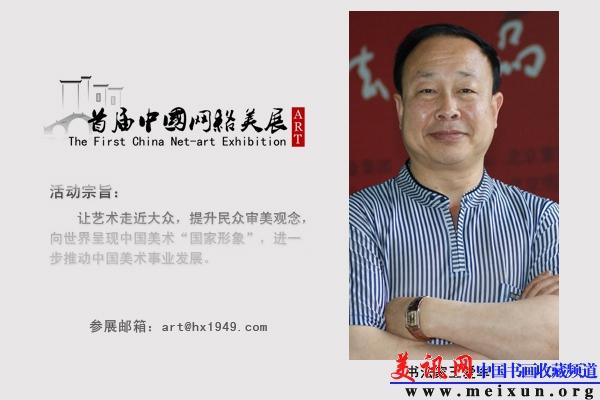 书法家协会会员,中国书画家协会会员,中国当代艺术家协会理事,
