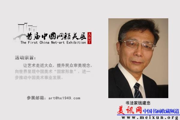 笔名钱建中,庸立,耆伯,男,1946年生,江苏张家港人,实力派书法家
